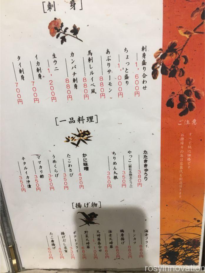 前田料理店 (8)