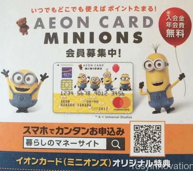 ミニオンズイオンカード1