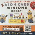 【USJ】ミニオンのイオンカードはユニバでポイント10倍貯まってお得♪