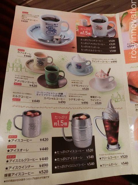 コメダ珈琲津山4 メニュー