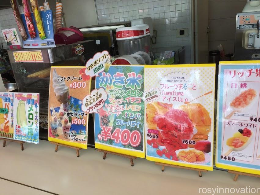 鷲羽山ハイランド食べ物8