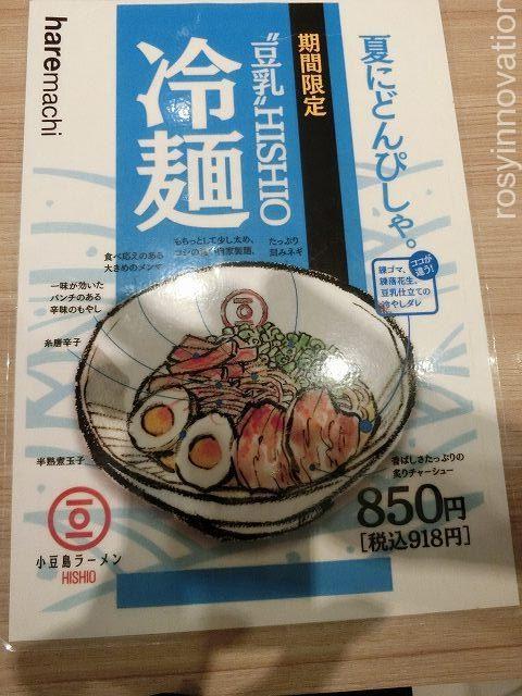 ひしお4 冷麺