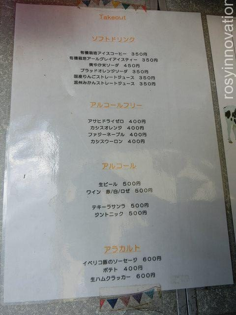 コンアモーレ4 メニュー