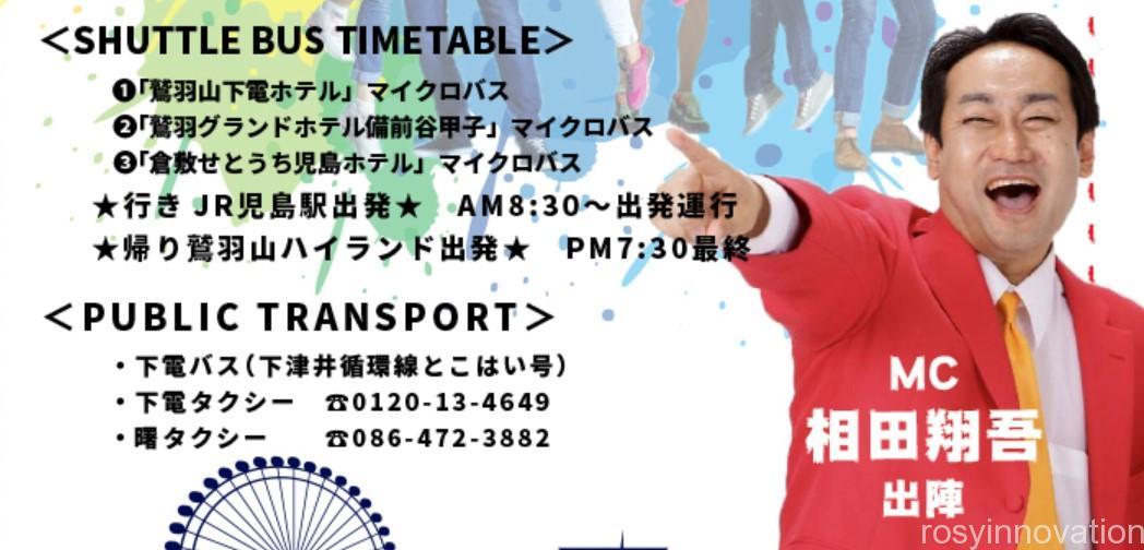 鷲羽山ハイランド無料開放 (1)シャトルバス