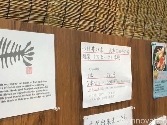 山芳亭2019追加 (18)