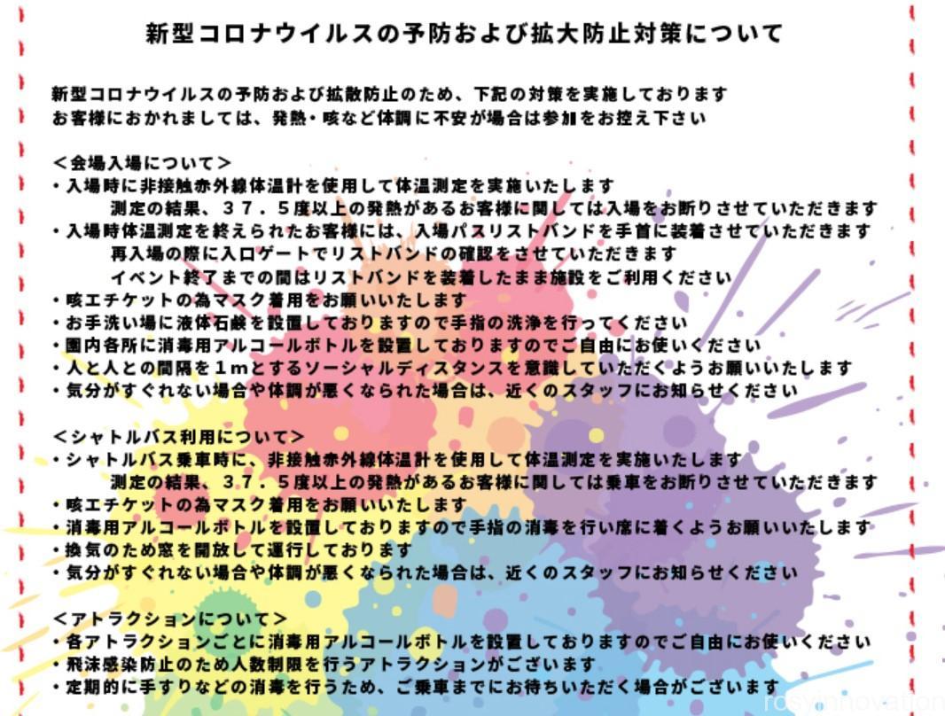 鷲羽山ハイランド無料開放 (1)注意事項