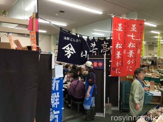 山芳亭2019追加 (16)