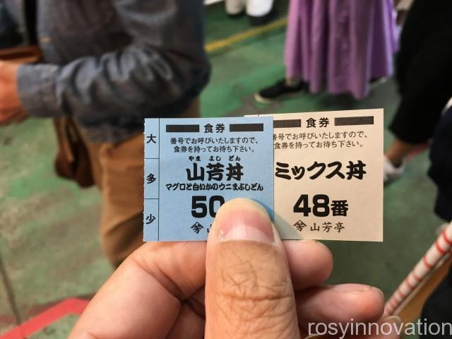 山芳亭2019追加 (15)