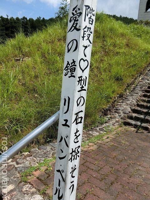 愛の鐘ベルピール公園7 ハートの石
