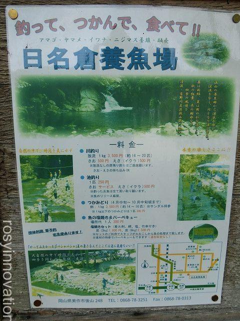 日名倉養魚場3 料金