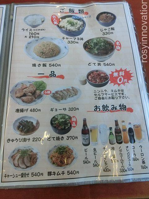 津山塩元帥3 料理一覧