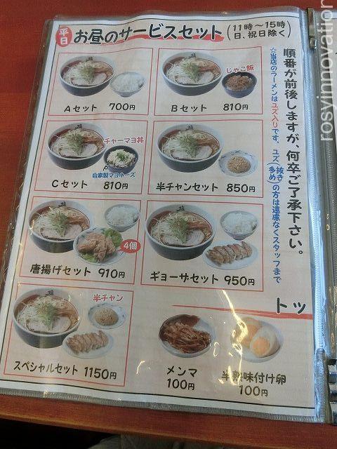 津山塩元帥4 メニュー表