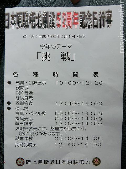 日本原自衛隊祭22 プログラム2017