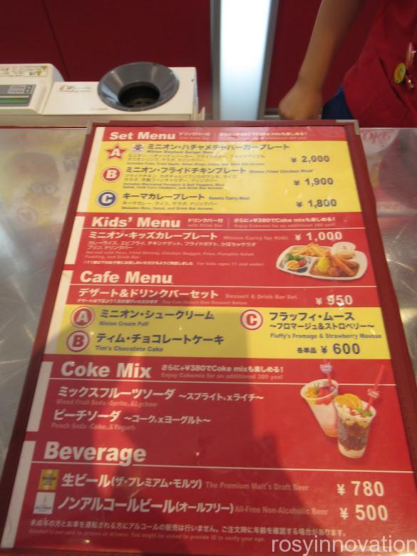 ハピネスカフェ コークミックス (2)メニュー