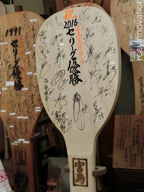 杓子の家6 カープのサイン