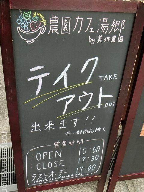 農園カフェ湯郷2 看板