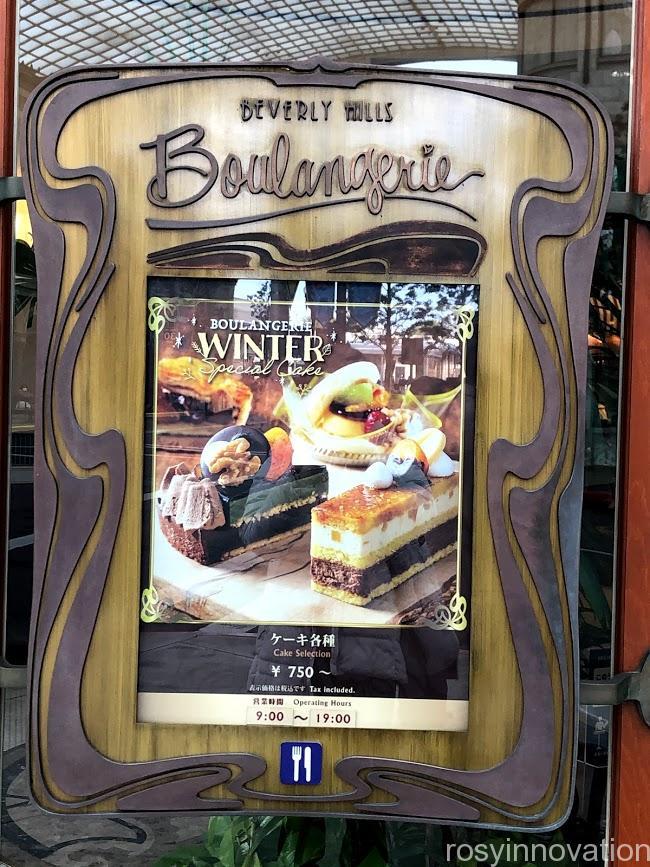 USJビバリーヒルズブランジェリー2020年冬 (17)冬ケーキ