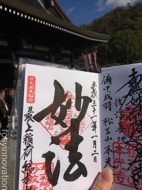 最上稲荷初詣2020 (3)