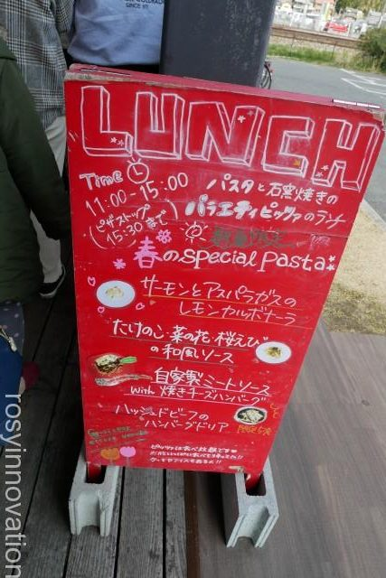 リトファン倉敷店2 外メニュー