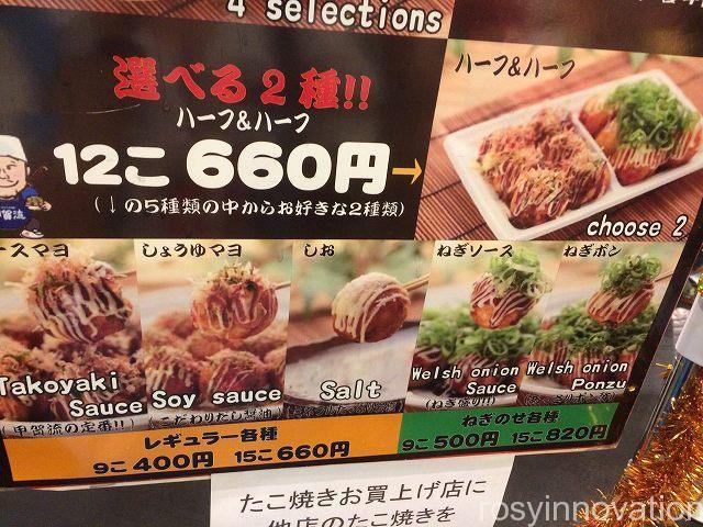 甲賀流 ユニバーサル・シティウォーク大阪店
