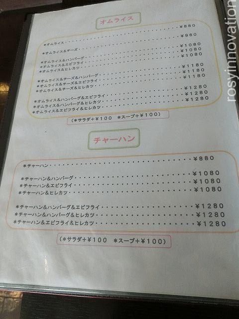 どんぐりこカフェ食堂12 オムライスとチャーハン