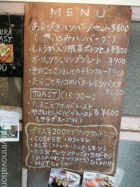 田町文化ストア15 メニュー