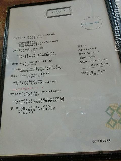 グリーンデイズカフェ津山8 ハンバーガーメニュー