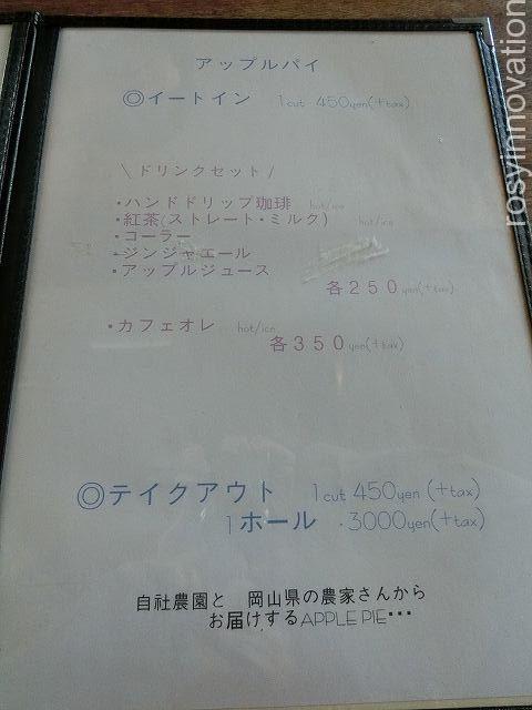 グリーンデイズカフェ津山9 アップルパイ値段メニュー