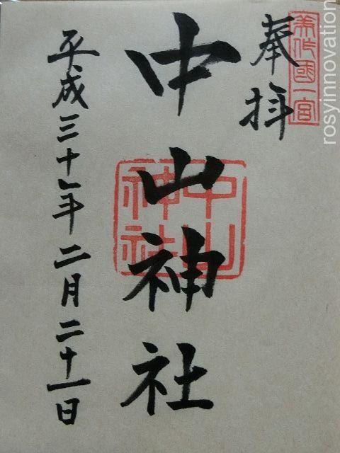 中山神社11 御朱印巡り津山