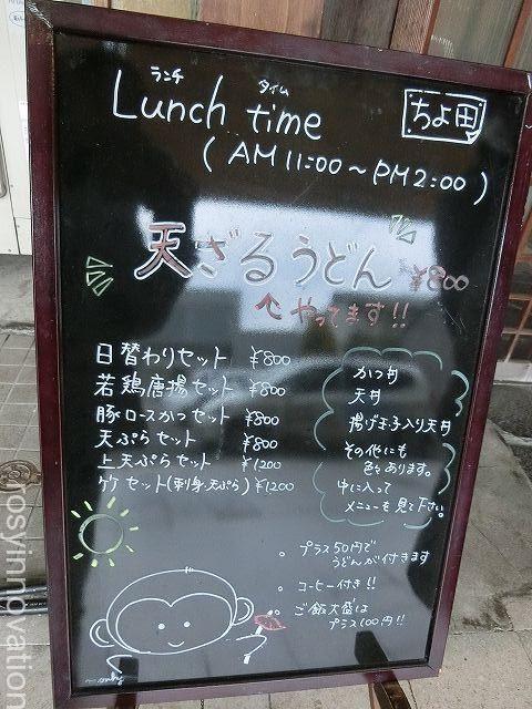ちよ田7 メニューボード