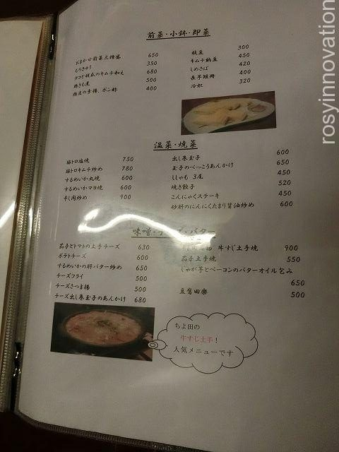 ちよ田12 前菜など