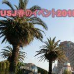 【USJ】ユニバ春のイベント2018☆春休みの混雑は?クールジャパン&イースター