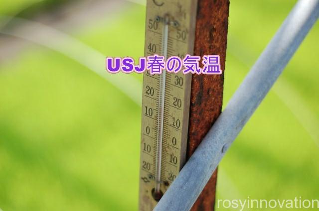 USJ春の気温コーデ