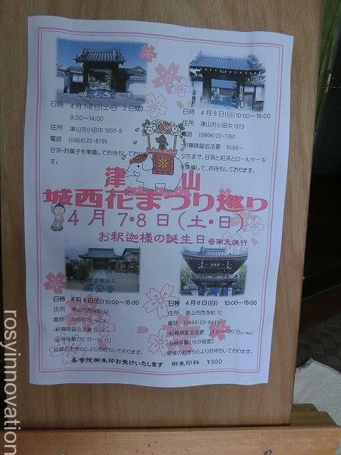 津山雛巡り御朱印6 イベント