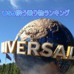 【USJ】ユニバの酔うアトラクションランキングと乗り物酔い対策