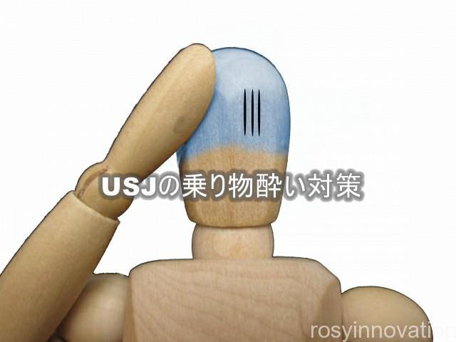 USJの乗り物酔い対策