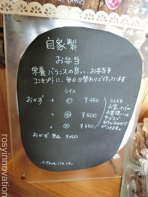 あついいぬ10 自家製お弁当の値段