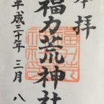 【岡山神社】福力荒神社(津山)☆御朱印と駐車場や場所アクセス
