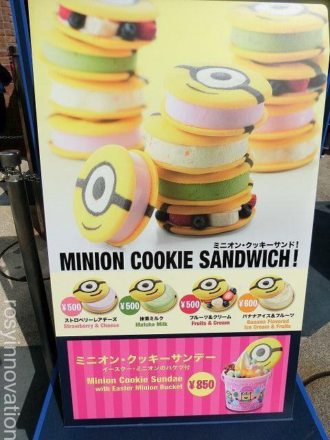 ミニオンクッキーサンデー1 値段 ミニオンフード