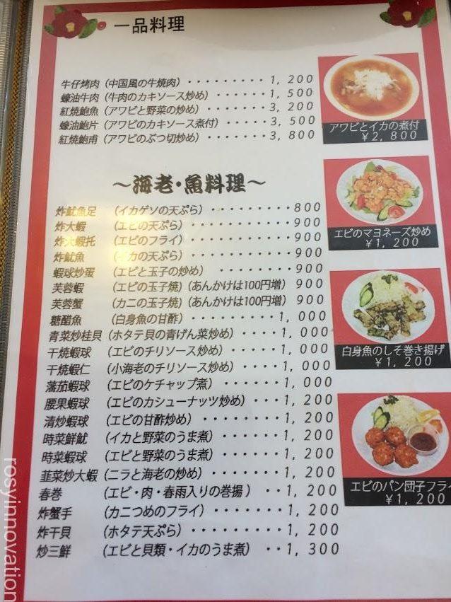 北京楼5 料理一覧