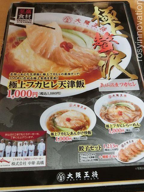 大阪王将津山店6 メニュー表