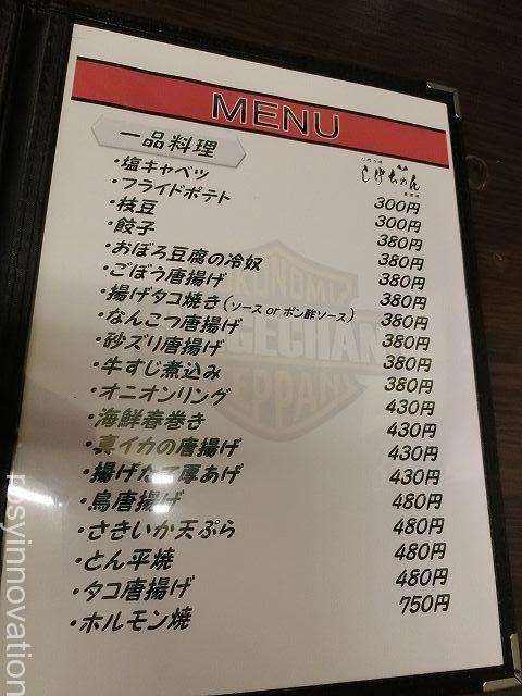 しげちゃん5 メニュー表