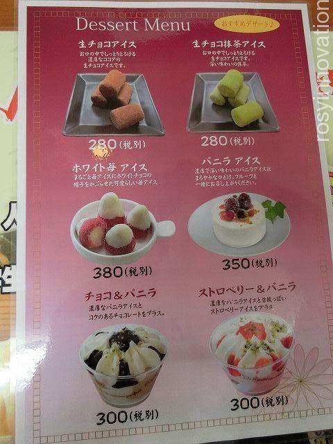 天福14 デザート