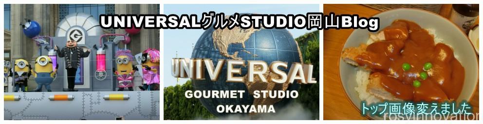 UNIVERSALグルメSTUDIO岡山Blog