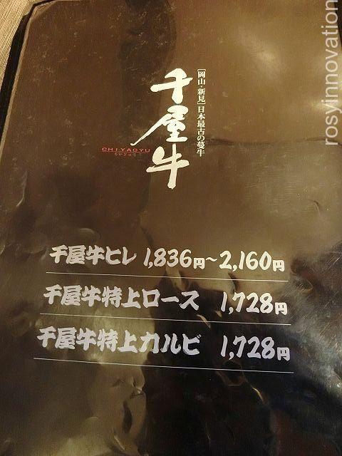 金山焼肉店6 メニュー