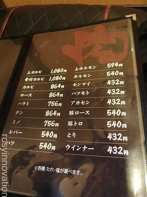 金山焼肉店7 メニュー一覧