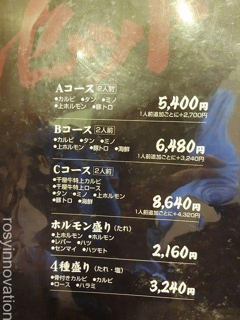 金山焼肉店8 メニュー表
