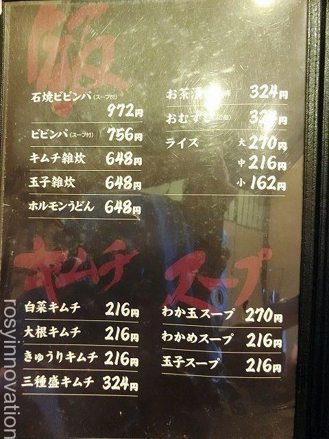 金山焼肉店10