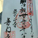 【岡山神社】普門寺(真庭)あじさい祭り2018☆御朱印や駐車場