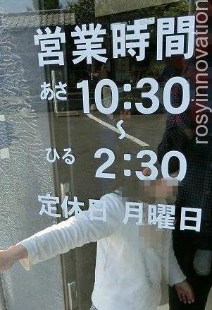 若屋うどん3 営業時間定休日